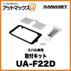 KANANET スバル 取付キット UA-F22D{UA-F22D[960]}|a-max