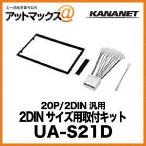 KANANET スズキ 2DINサイズ 取付キット 20P/2DIN汎用 UA-S21D{UA-S21D[960]}|a-max
