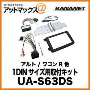 KANANET スズキ 1DINサイズ 取付キット アルト / ワゴンR 他 UA-S63DS{UA-S63DS[905]}|a-max