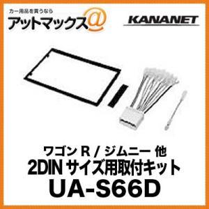 KANANET スズキ 2DINサイズ 取付キット ワゴンR / ジムニー 他 UA-S66D{UA-S66D[900]}|a-max