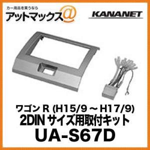 KANANET スズキ 2DINサイズ 取付キット ワゴンR (H15/9〜H17/9) UA-S67D{UA-S67D[960]}|a-max