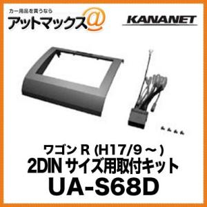 KANANET スズキ 2DINサイズ 取付キット ワゴンR (H17/9〜) UA-S68D{UA-S68D[960]}|a-max
