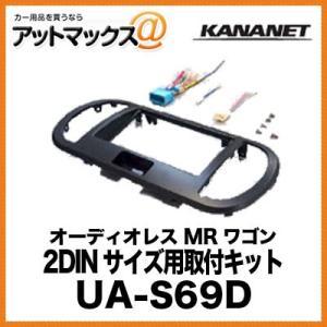 KANANET スズキ 2DINサイズ 取付キット オーディオレス MRワゴン UA-S69D{UA-S69D[960]}|a-max