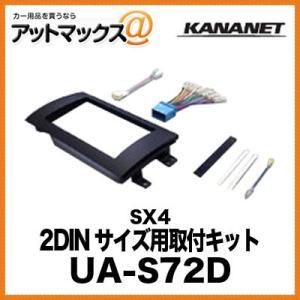 KANANET スズキ 2DINサイズ 取付キット SX4 UA-S72D{UA-S72D[960]}|a-max
