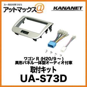 KANANET スズキ 取付キット ワゴンR (H20/9〜) 異形パネル一体型オーディオ付車 UA-S73D{UA-S73D[960]}|a-max