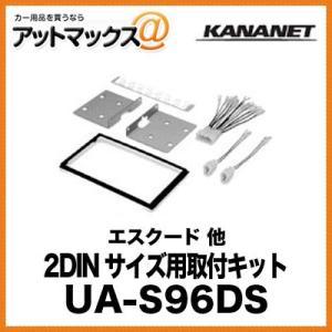 KANANET スズキ 2DINサイズ 取付キット エスクード 他 UA-S96DS{UA-S96DS[905]}|a-max