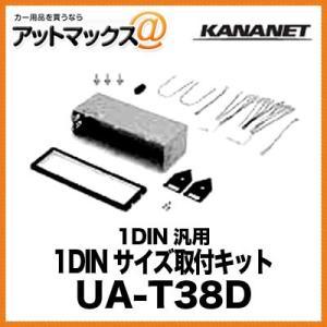 KANANET マツダ 1DINサイズ 取付キット 1DIN汎用 UA-T38D{UA-T38D[900]}|a-max