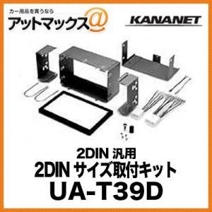 KANANET マツダ 2DINサイズ 取付キット 2DIN汎用 UA-T39D{UA-T39D[900]}|a-max