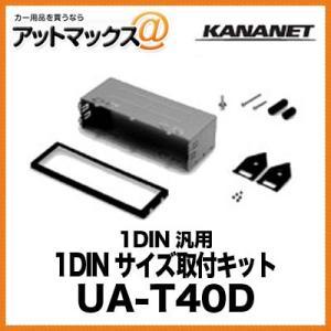 KANANET マツダ 1DINサイズ 取付キット 1DIN汎用 UA-T40D{UA-T40D[905]}|a-max