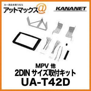 KANANET マツダ 2DINサイズ 取付キット MPV 他 UA-T42D{UA-T42D[960]}|a-max
