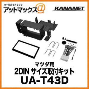 KANANET マツダ 2DINサイズ 取付キット UA-T43D{UA-T43D[905]}|a-max