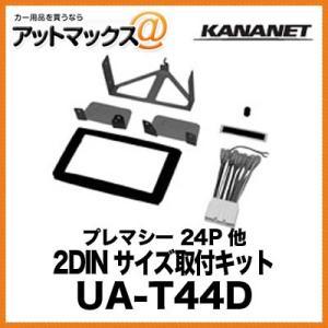 KANANET マツダ 2DINサイズ 取付キット プレマシー 24P 他 UA-T44D{UA-T44D[960]}|a-max