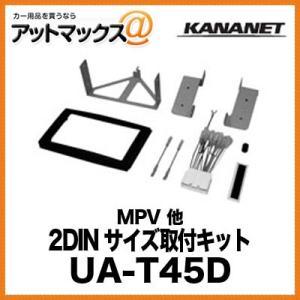 KANANET マツダ 2DINサイズ 取付キット MPV 他 UA-T45D{UA-T45D[900]}|a-max