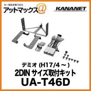 KANANET マツダ 2DINサイズ 取付キット デミオ (H17/4〜) UA-T46D{UA-T46D[960]}|a-max
