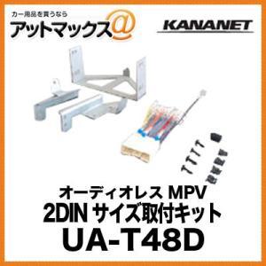 KANANET マツダ 2DINサイズ 取付キット オーディオレス MPV UA-T48D{UA-T48D[960]}|a-max