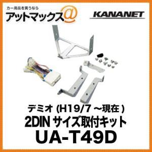 KANANET マツダ 2DINサイズ 取付キット デミオ (H19/7〜現在) UA-T49D{UA-T49D[960]}|a-max
