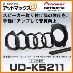 【UD-K5211】【パイオニア カロッツェリア】 インナーバッフル トヨタ UD-K5211 高音質 音質向上{UD-K5211[600]}|a-max