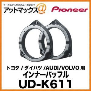 【UD-K611】【パイオニア カロッツェリア】 インナーバッフル トヨタ/ダイハツ/AUDI/VOLVO用{UD-K611[600]}|a-max