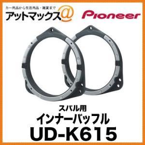 【UD-K615】【パイオニア カロッツェリア】 インナーバッフル スバル用{UD-K615[600]}|a-max