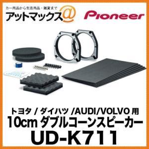 UD-K711 パイオニア Pioneer インナーバッフル トヨタ/ダイハツ/AUDI/VOLVO用{UD-K711[600]}|a-max
