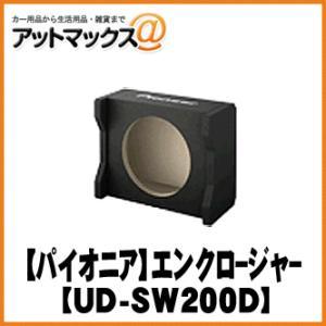 【Pioneer パイオニア】TS-W2020専用エンクロージャー【UD-SW200D】 {UD-SW200D[600]} a-max