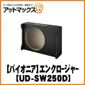 【Pioneer パイオニア】TS-W250D 専用エンクロージャー【UD-SW250D】 {UD-SW250D[600]} a-max