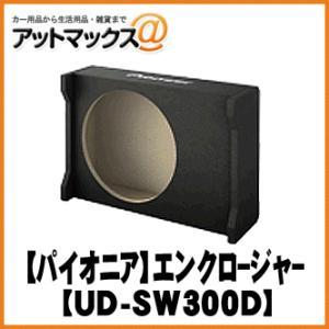 【Pioneer パイオニア】TS-W3020専用エンクロージャー【UD-SW300D】 {UD-SW300D[600]} a-max