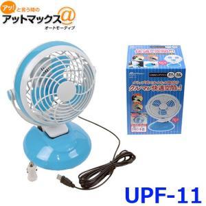 【Meltec 大自工業】 UPF-11 USBビックファン【静音タイプ】お車でも、卓上でも・・ カーファン {UPF-11[9980]}|a-max