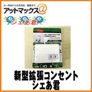 電源タップ USB充電ポート コンセント 2口 ホワイト フォーテックス シェアー君 スマホ iPhone 充電器 {USB-2[9980]}|a-max
