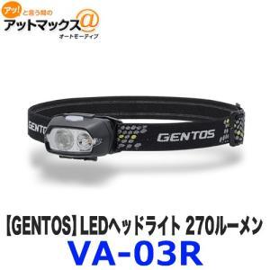 VA-03R GENTOS ジェントス ヘッドライト LED 270ルーメン オーバルビーム(楕円形照射) 耐塵・1m防水(IP67準拠)&1m落下耐久 USB充電式{VA-03R[9187]}|a-max