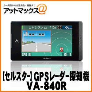 【CELLSTAR セルスター】GPSレーダー探知機 一体型【VA-840R】 {VA-840R[9980]}|a-max