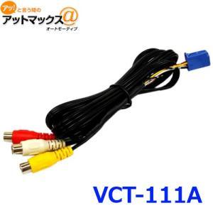 大特価!※ゆうパケ配送※ COMTEC コムテックビデオ入力コード VCT-111A{VCT-111A[1161]}|a-max