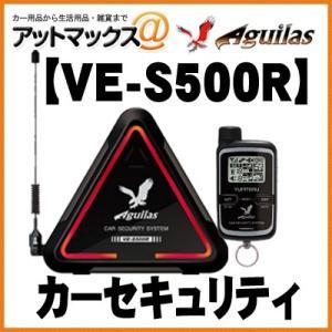 VE-S500R ユピテル Yupiteru 盗難防止カーセキュリティ{VE-S500R[1104]}|a-max