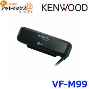 ケンウッド/KENWOOD 光・電波ビーコンVICSユニット VF-M99{VF-M99[905]}|a-max