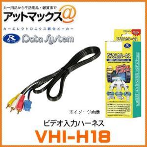 VHI-H18 データシステム Data System ビデオ入力ハーネス 【ホンダ・日産など】 {VHI-H18[1450]}|a-max