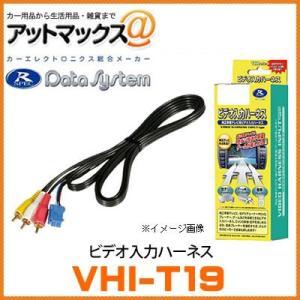 【VHI-T19】【データシステム Data System】 ビデオ入力ハーネス 【トヨタ・レクサスなど】 {VHI-T19[1450]}|a-max
