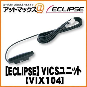 VIX104【ECLIPSE】イクリプス 2メディア/3レベル対応VICSユニット システムアップオプション{VIX104[700]}|a-max