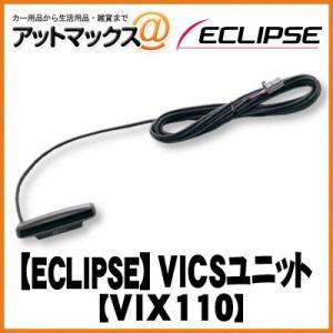 VIX110【ECLIPSE】イクリプス 2メディア/3レベル対応VICSユニット システムアップオプション{VIX110[700]}|a-max