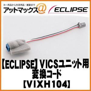 VIXH104【ECLIPSE】イクリプス VIX104用変換コード(0.2m) システムアップオプション{VIXH104[700]}|a-max