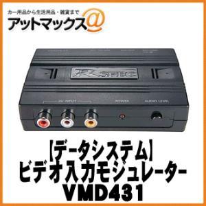 【DataSystem データシステム】AVアクセサリ 車載用ビデオ入力モジュレーター 汎用【VMD431B】 {VMD431B[1450]}|a-max