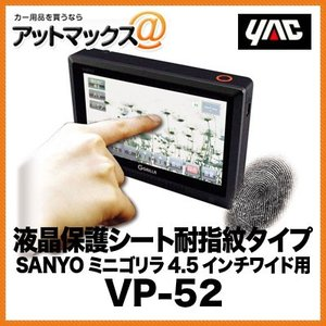 YAC / ヤック 液晶保護シート 耐指紋タイプ SANYO ミニゴリラ 4.5インチワイド用 VP-52{VP-52[1305]} a-max