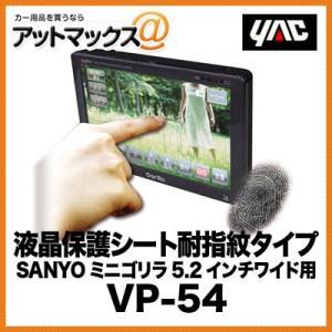 YAC / ヤック 液晶保護シート 耐指紋タイプ SANYO ミニゴリラ 5.2インチワイド用 VP-54{VP-54[1305]} a-max