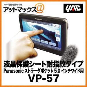 YAC / ヤック 液晶保護シート 耐指紋タイプ Panasonic ストラーダポケット 5.0インチワイド用 VP-57{VP-57[1305]} a-max