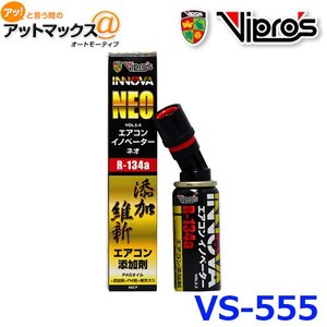 カーエアコン用オイル添加剤 エアコンイノベーターNeo 【VS-555 東洋化学】 {VS-555[9145]}|a-max
