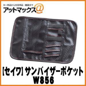 【SEIWA セイワ】 アクセサリ/収納 サンバイザーポケット 【W856】 {W856 [1330]}の商品画像|ナビ