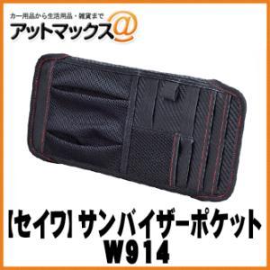 【SEIWA セイワ】アクセサリ/収納 カーボンサンバイザーポケットF【W914】 {W914[13...