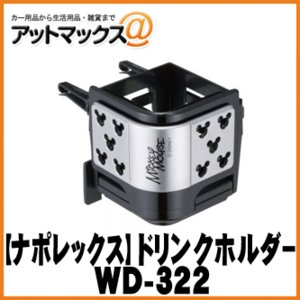 【NAPOLEX ナポレックス】ディズニー ドリンクホルダー【WD-322】 {WD322[9980]}|a-max