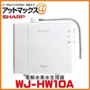 訳あり特価品シャープ SHARP電解水素水生成器 クリアアクア 水素水 電解水{WJ-HW10A-W[9980]}|a-max