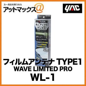 YAC / ヤック WAVE LIMITED PRO フィルムアンテナ TYPE1 2枚入り WL-1{WL-1[1305]}|a-max