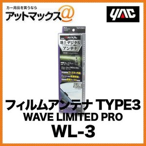 YAC / ヤック WAVE LIMITED PRO フィルムアンテナ TYPE3 2枚入り WL-3{WL-3[1305]}|a-max